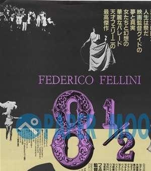 【映画チラシ】8 1/2  /監督・フェデリコ・フェリーニ  //洋ナハ