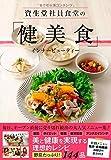 資生堂社員食堂の「健美食」インナービューティー -