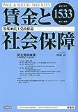 賃金と社会保障 2011年 3/10号 [雑誌]