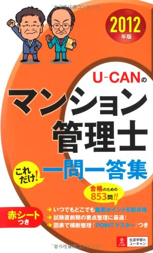 U-canのマンション管理士これだけ!一問一答集