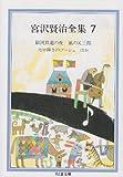 宮沢賢治全集 (7) (ちくま文庫)
