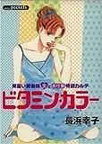 ビタミン・カラー / 長浜 幸子 のシリーズ情報を見る