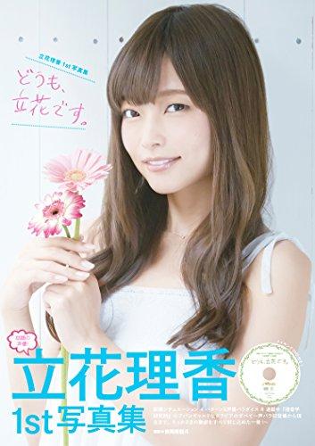 立花理香1st写真集 どうも、立花です。(DVD付き)(AKITA DXシリーズ)