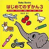 Baby Books はじめてのずかん〈3〉あいうえお・アイウエオ・ABC・いろ・かず・かたち (Baby books)