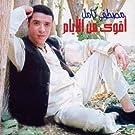 Akwa Min El Aeyam