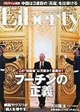 The Liberty (ザ・リバティ) 2014年 07月号 [雑誌]