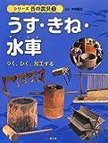 うす・きね・水車 (シリーズ昔の農具 3)