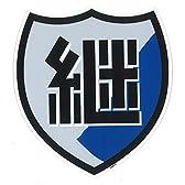 GPM-12 ガールズ&パンツァー継続高校 校章マグネット