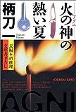 火の神の熱い夏 (光文社文庫)