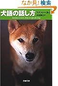 犬語の話し方 文春文庫