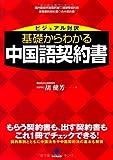 ビジュアル対訳 基礎からわかる中国語契約書