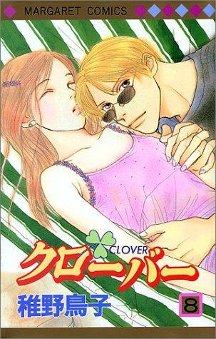 クローバー (8) (マーガレットコミックス (3230))