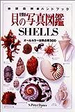 貝の写真図鑑―オールカラー世界の貝500 (地球自然ハンドブック)