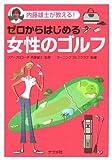 ゼロからはじめる女性のゴルフ—内藤雄士が教える!