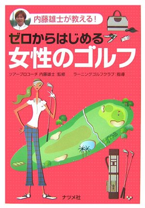 ゼロからはじめる女性のゴルフ―内藤雄士が教える!