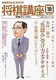 NHK 将棋講座 2012年 10月号 [雑誌]