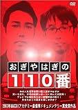 おぎやはぎの110番 [DVD]