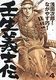 壬生義士伝(4) (KCデラックス 週刊少年マガジン)