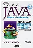 コアJava2〈Vol.1〉基礎編 (サンソフトプレスシリーズ)