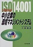 ISO14001 主任審査員が語る 中小企業の環境マネジメントシステム