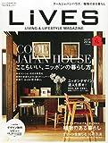 LiVES(ライヴズ) 2014年8月号