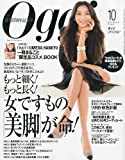 Oggi (オッジ) 2009年 10月号 [雑誌]