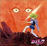 <ANIMEX 1200シリーズ>(122)超人ロック-炎の虎-