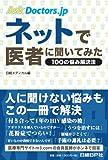 Ask Doctors.jp �l�b�g�ň�҂ɕ����Ă݂�