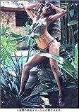 「裸の貴婦人 Femme sensuelle」 杉本彩×トキナオミ トキ ナオミ