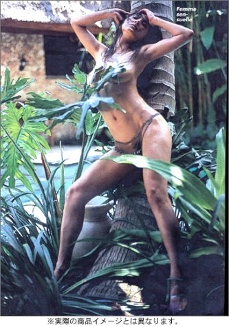 裸の貴婦人