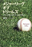 メジャーリーグ・オブ・ドリームス―イチローが挑んだ夢、そして16人の男たち