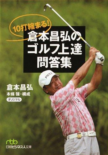 10打縮まる! 倉本昌弘のゴルフ上達問答集 (日経ビジネス人文庫)