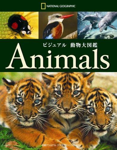 ビジュアル動物大図鑑