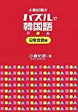 小倉紀蔵のパズルで韓国語・日常会話編