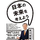 Amazon.co.jp: 日本の未来を考えよう 電子書籍: 出口治明: Kindleストア