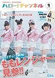 ハロー! チャンネル vol.9  62484‐39
