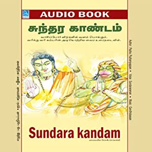 Sundara Kandam Audiobook