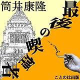 [オーディオブックCD] 筒井康隆 著 「最後の喫煙者」(CD1枚)
