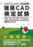 2013年度版 建築CAD検定試験 公式ガイドブック