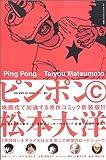 ピンポン C 新装版 (ビッグコミックススペシャル)