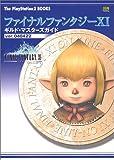 ファイナルファンタジーXI ギルド・マスターズガイド ver.040422 (The PlayStation2 BOOKS)