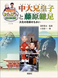 NHKにんげん日本史 中大兄皇子と藤原鎌足―大化の改新のちかい