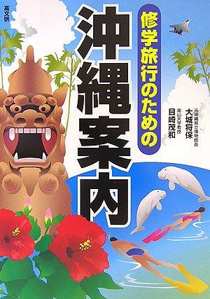 修学旅行のための沖縄案内