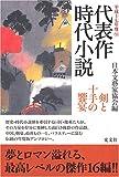 平成十七年度 代表作時代小説 剣と十手の饗宴 (51)