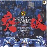 サッカー日本代表 2010FIFAワールドカップ アジア最終予選 突破記念カードセット