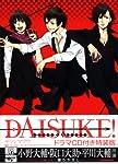 DAISUKE! Crown & Anchor 特装版 (B's-LOG COMICS)