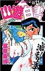 幽☆遊☆白書 第11巻 1993-04発売
