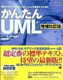 かんたんUML[増補改訂版](オージス総研)