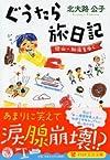 ぐうたら旅日記 (PHP文芸文庫)