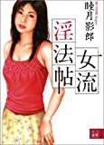 女流淫法帖  / 睦月 影郎 のシリーズ情報を見る